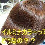 イルミナカラーとは?白髪は染まる?色落ちやもちは?デメリットは?