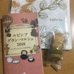 ルピシアグランマルシェのお土産は?2018年大阪いってきました!