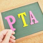 幼稚園PTAがないところってあるの?実際どんな感じ?