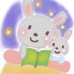 読み聞かせは効果あり!小学生でも読み聞かせすると喜ぶ。